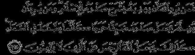 Surat Al-An'am Ayat 125