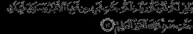 Surat Ash-Shaff Ayat 12